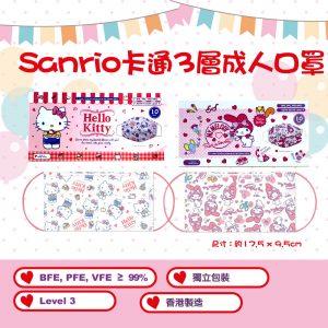 Sanrio卡通3層成人口罩