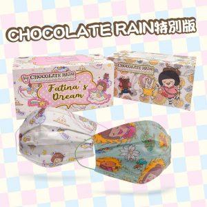 LION ROCK MEDICAL獅子山醫療LEVEL 3醫用口罩(1盒30片)[Chocolate Rain 特別版]