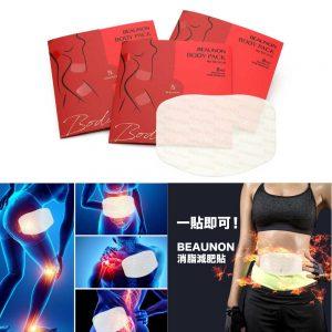 Beaunon消脂減肥貼1盒5片