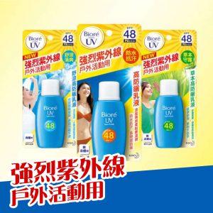 Bioré舒涼高防曬乳液 SPF48/PA+++ 50ml