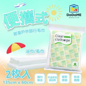 DoDoMe 即棄戶外旅行毛巾(1包2枚)