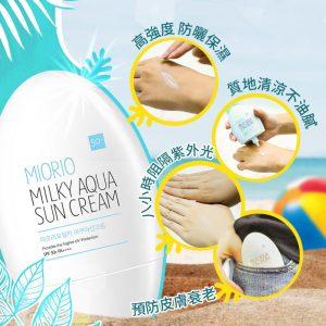 Miorio 冰河保濕防曬乳