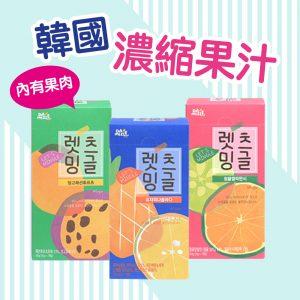 韓國濃縮果汁