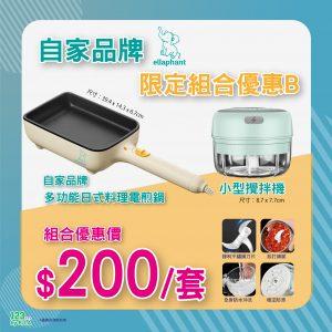 [限時組合優惠B]Ellaphant多功能日式料理電煎鍋+攪拌機
