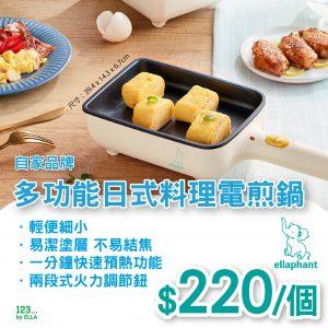 Ellaphant多功能日式料理電煎鍋