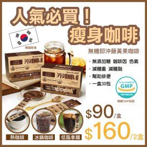 韓國Nutri D-Day Diet 無糖即沖藤黃果咖啡(1盒30包)