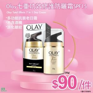 Olay七重功效修護防曬霜50g