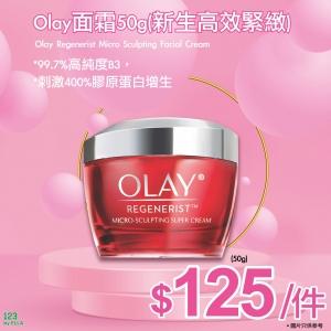 Olay面霜50g(新生高效緊緻)